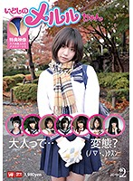 Darling Meruru Part 2 - Are All Adults... Kinky? Download