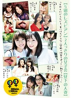 [5 Pairs Of Lesbian Lovers] A Girls' Night Out With Just The Two Uf Us [A Married Woman In The Afternoon] Download
