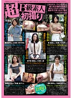 """New- B-Grade Amateur's First Shoot 098 """"I'm Sorry Everyone..."""" Download"""