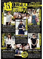 "Ultra High-Level Amateurs' First Time On Camera [Married Woman Edition] ""Dear, Please Forgive Me"" 下載"