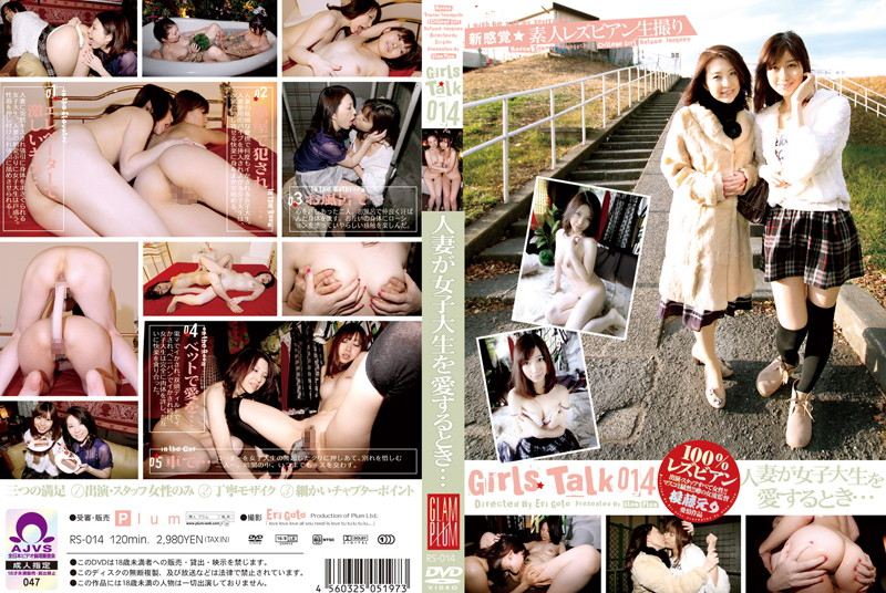 RS-014 Girls Talk 014 When A Married Woman Loves A Girl University Student... - Sex Toys, Married Woman, Lesbian, College Girl, Amateur