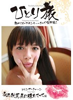 Solitary Journey - Frankie Locke Creampie 005 Tricia Teen Bring Me to Akihabara Compilation (h_113sb00005)