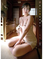 Amateur Wife Cream Pie 013 Eriko 34 Years Old 下載