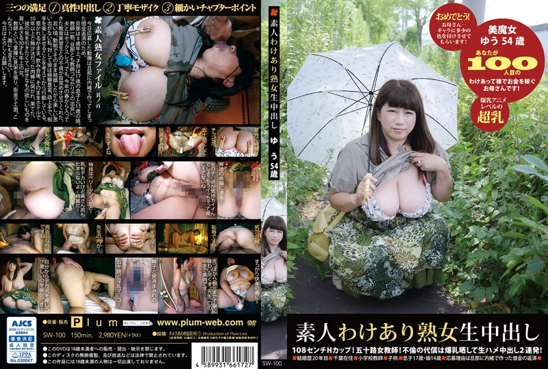 (h_113sw00100)[SW-100] Cougars With Issues: Amateur Creampies 100. Yu 54 Years Old Download