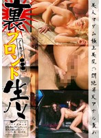 Underground Blonde Raw Fucking 18 下載