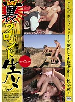 Underground Blonde Raw Fucking 195 - Seven Porn Stars Struggle To Take The Leading Role! Pillow Fight! (h_113ub00195)
