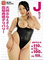 A Large Lady's Premium Meat Delivery. Chitose Yurachi Download