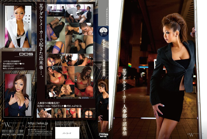 NBSS-005 Certain Circumstances Of The Human Resources Department Adult Manufacturer