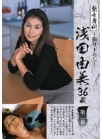 Mature Woman Special Course 36 Year Old Yumi Asada Download