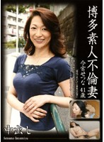 Hakata Unfaithful Amateur Housewives Setsuna Imamiya 41 Years Old (h_115ered08)