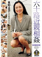 Incest with a 60 Year Old Woman 下載