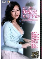 Super MILF Collection vol. 11 Download