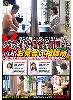 (h_1160meko00032)[MEKO-032] An Arranged Re-Marriage Consultation Office For Divorcees That Don't Want Their Second Marriage To Fail - For A Harmonious Marriage, Sexual Compatibility Is Essential! - 08 Download