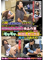 (h_1160meko00038)[MEKO-038] This Old Lady Who Was Struggling To Make Ends Meet Came To Interview For A Work At Home Job, And I Told Her I Would Introduce Her To A Better Paying Job, And When I Left Her Alone With These Adult Products To Inspect... She Went Crazy With These Sex Toys, And When She Told Me Her Story, I Found Out That She Had Been Really Horny Lately... So I Decided To Relieve Her Stress By Having Creampie Sex With Her! 04 Download