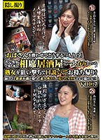 """Why Are You Trying To Get An Old Lady Like Me Drunk?"" This Izakaya Bar Was Filled With Young Men And Women Having Fun, But We Decided To Pick Up This Mature Woman Drinking By Herself And Took Her Home! This Amateur Housewife Was Filled With Lust And Loneliness But Her Dry And Desolate Body Was Wet And Dripping And Ready For Fucking!! vol. 7 Download"