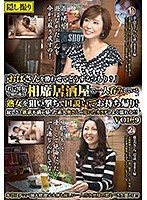 """Why Are You Trying To Get An Old Lady Like Me Drunk?"" This Izakaya Bar Was Filled With Young Men And Women Having Fun, But We Decided To Pick Up This Mature Woman Drinking By Herself And Took Her Home! This Amateur Housewife Was Filled With Lust And Loneliness But Her Dry And Desolate Body Was Wet And Dripping And Ready For Fucking!! vol. 9 Download"