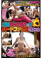 (h_1160mndo00005)[MNDO-005] A Personal Members Only Trainer Is Teaching Women How To Stretch In Sexy Poses, And Fucking Them So Hard They Can Barely Stand Afterward Download