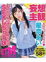 A Little Sister Who Got Caught Committing Masturbation By Her Big Brother And Then Fucked Him Ai Hoshina Download