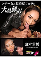 [Blowjob Special] An Ultra Rich Blowjob From A Leather Strapped Lady With Massive Cum Face Ejaculation Shion Fujimoto Download