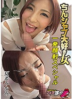 [Blowjob Spa] Girls Who Love Giving Head - Facial Special Minami Natsuki Download