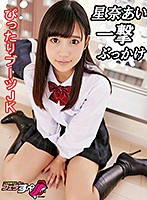 [A Blowjob Special] Ai Hoshina In A One Shot Bukkake She Could Get Pregnant With All That Cum On Her Face Download