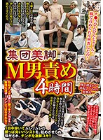 A Gang Of Ladies With Beautiful Legs Tease A Masochistic Man 4 Hours 下載