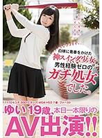 This Barely Legal With A Divine Swing Has Bet Her Youth On Baseball... She's A Virgin With Zero Sexual Experience Yui, Age 19 A One Day Only AV Performance!! Download