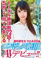 """""""Ahhh, I Cum So Fast!"""" This Lady Has A 10 Year History Of Masturbation With Her Miraculous Sensual Full Body Erogenous Zone And She'll Get Dripping Wet Before You Even Touch Her! A Dental Assistant Hitomi 20 Years Old 72 Totally Ecstatic Orgasms!! She'll Keep Cumming Every 5 Seconds In An Endless Orgasmic AV Debut Download"""