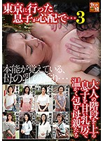 I Was Worried About My Son When He Moved To Tokyo... 3 Mothers Who Give Sweet And Warm Nipple Comfort To Their Sons As They Take Their First Adult Steps Download