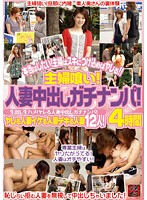 A Married Woman's Torment! Married Woman Creampies, Real Pick-ups! 下載
