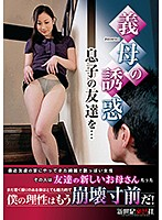 Temptation Of A Stepmom She's Tempting Her Son's Friends... Download