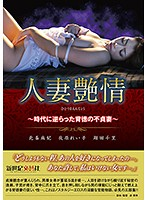 Married Woman Passionate Lust Immoral Unfaithful Housewives Who Went Against Society Download