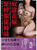 A Sex Slave Bride S&M Dominated Sisters Download