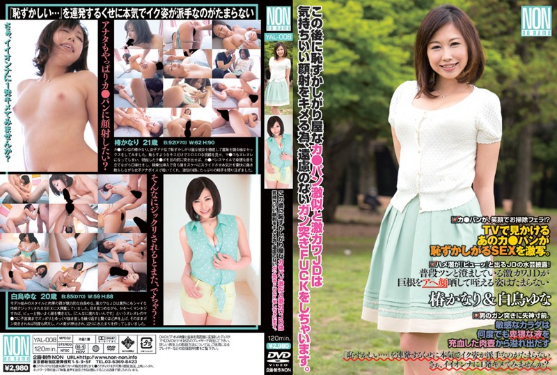 YAL-008 Wild Fucking with JD Girl: Cum on Face and Cum inside!