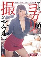 I Want To See You Moan And Groan In Ecstasy Yuri Nikaido 下載