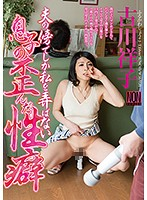 (h_127yal00059)[YAL-059] That's Only Done Beside My Husband: My Sons Warped Sex Habits. Yoko Furukawa. Download