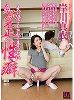 My Son Has An Abnormal Sexual Hangup, He Only Wants To Fuck Me When My Husband Is Nearby Mai Kishikawa Download