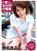 Extreme Amateur 10 bucks worth. Asuka-chan 20 Years Old 下載