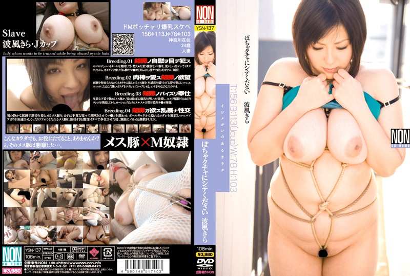 YSN-137 BBW Please cum in my mouth Kira Namikaze