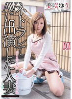 The Married Woman Who Was Fucked By Another Man And Starred In A Porno Yu Misaki Download