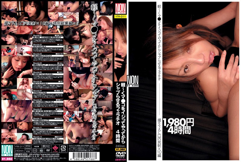 YTR-011 Four Hours From Fellatio To Shove From Doing What Do ● Co-light To Stay Between