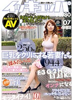 Ikkyuppa Vol.07 The Married Women Who Are Proud Of Their Big Tits 4 Hours Download