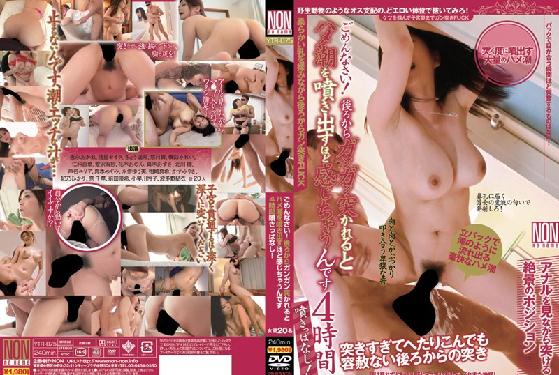 YTR-075 I'm Sorry! When I Get Fucked Hard From Behind, I Enjoy It So Much I Squirt. 4 Hours Of Continuous Squirting!