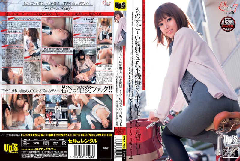 UPSM-052 OL-born Apprentice Heisei Get Cranky - Monosugo Has Been A Facial Cumshot After Seven Series At 3 Months [14 Of OL OL Apprenticeship Center Leading IT Distribution System;