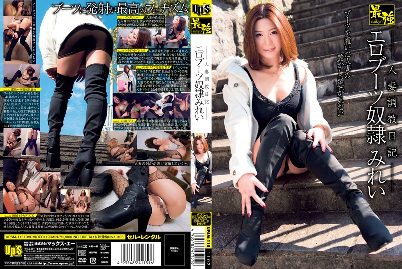 UPSM-115 Strongest Married Woman Training Journal: Strap Those Erotic Boots On!