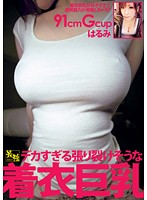 Strongest Tits! Her Tits Are So Big They Look Like They Could Rip Her Shirt Open! (Harumi) Download