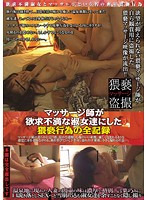 What the Masseur did to the Unsatisfied Housewives - Actual Raw Footage - 下載