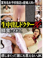 Creampied In A Famous Girls' School Appointed Gynecologist's Office. The Schoolgirl Who Is Preyed On By Dr. X And Enjoys It So Much She Can't Tell Anyone 下載