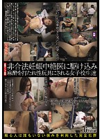 Schoolgirls Who Go To Illegal Abortion Clinics And Get Drugged And Turned Into Sex Toys. 下載