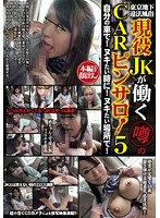 Underground Prohibited Sex in Tokyo Fabled Car Blowjob Salon Where Schoolgirl Work 5 Download